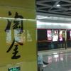 Taojin