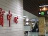 Tian He Sports Center   Mtr   Gz