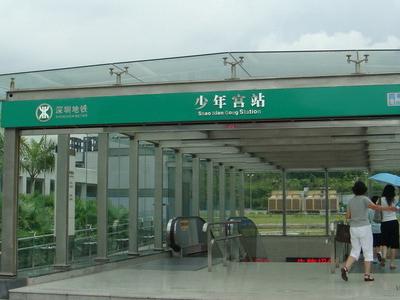 U .wiki Pic  Shao Nian Gong  Station