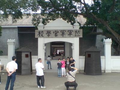 Whampoa Military Academy On Changzhou Island