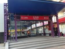 Wushanstation