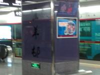 Wuyangcun Station