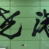 Xiaogangword