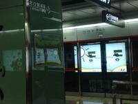 Zhongshanba Station