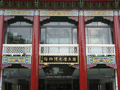 National  Museum Of  History Repulic Of  China