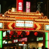 Taiwan Rauhe Street Night Market