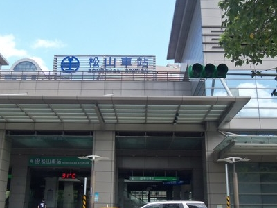 Songshan Station Entrance