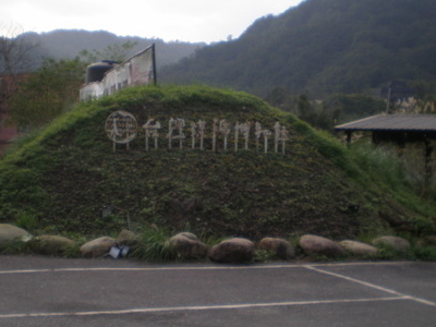 Entrance Of  Taiwan  Coal  Mine  Museum
