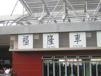 Fulong  Station Inside View