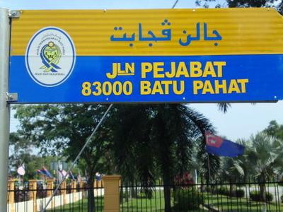 Jalan  Pejabat