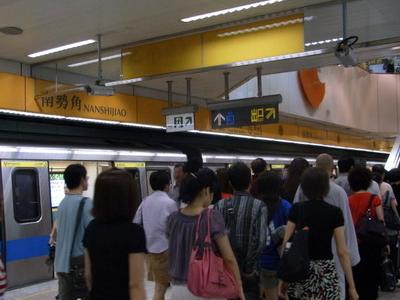 Nanshijiao  Station  Platform