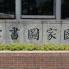 National Central Library Chinese Logo In Front Of Its Headquarters