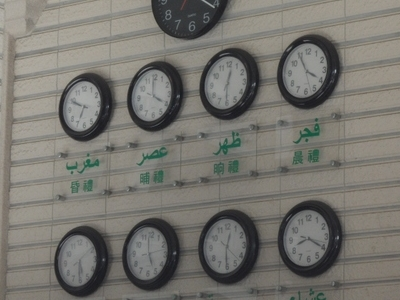 Taipei  Cultural  Mosque     Prayer  Times