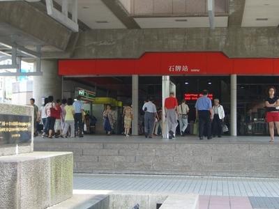 Shipai Station Exit 2