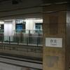 Taipei Rail Platform
