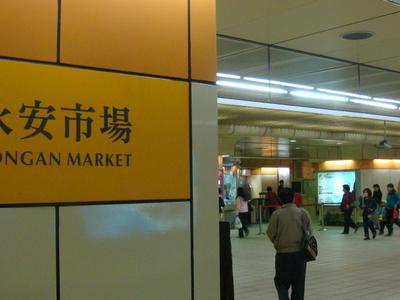 Yongan Market   Platform