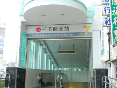 Entrance  7 Of  Sanduo  Shopping  District Station