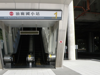 Exit  1 Of  Oil  Refinery  Elementary  School  Station