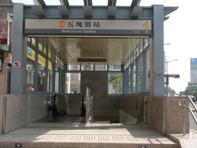 Exit  1 Of  Wukuaicuo  Station