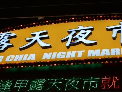Fengjia Night Market Entrance Sign