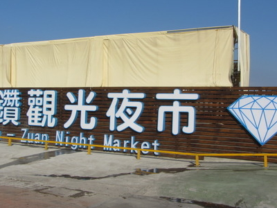 Jin   Zuan  Night  Market