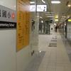 Platform Of Sinyi Elementary School Station