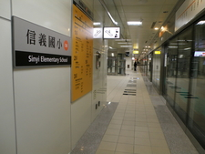 Platform Of Sinyi Elementary School Station