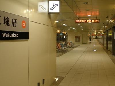 Platform Of  Wukuaicuo  Station