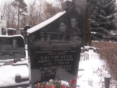 Tomb Of Kirill A. Yevstigneyev