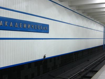 Platform Of Akademicheskaya