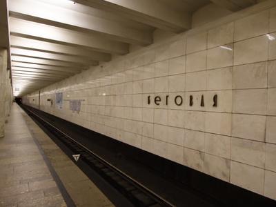 Begovaya Platform