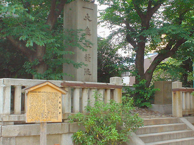 Memorial Stone At The Site Of The Daigokuden Hall Of The Palace