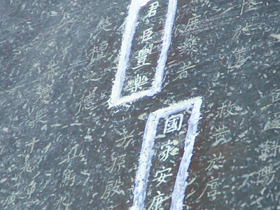 Inscription On Bell At Hōkō-ji