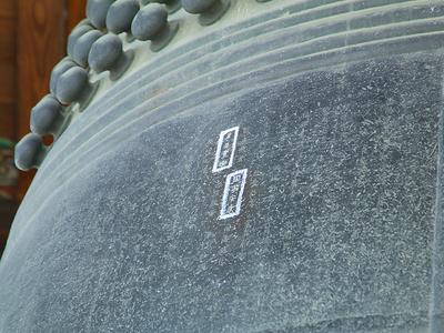 Temple Bell At Hōkō-ji