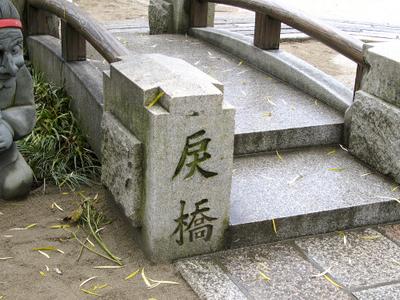 Ichijō Modori-bashi