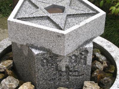 Seimei-i Well With Pentagram Motif