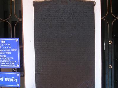 Nagueshi  Inscription  1 4 1 3 A D