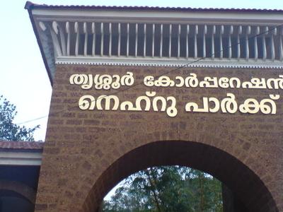 Entrance Of Nehru Park