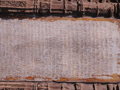 Maratha Inscription On Pillar Of Teen Darwaza
