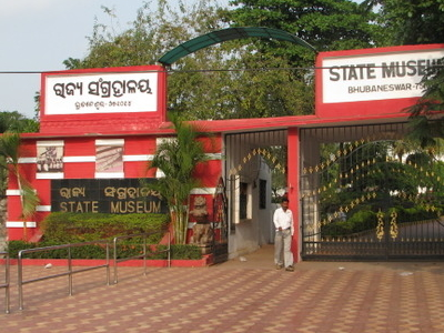 Odisha State Museum Entrance Gate