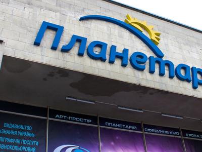 Kiev Planetarium In January 2012
