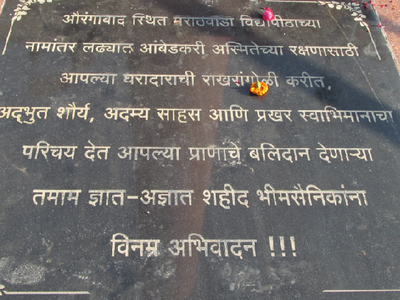 Plaque At The Entrance Gate