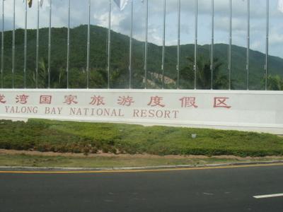 The Sign Of Yalong Bay National Resort