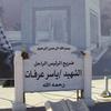 Tomb Of Yasser Arafat