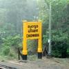 Chowara Railway Station