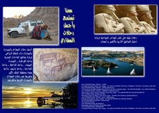 Travel Show Cairo 2