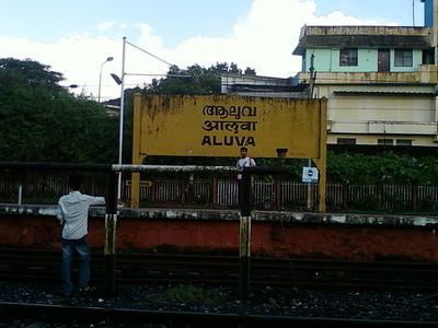 Aluva Railway Station