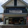 Amanohashidate Station Building