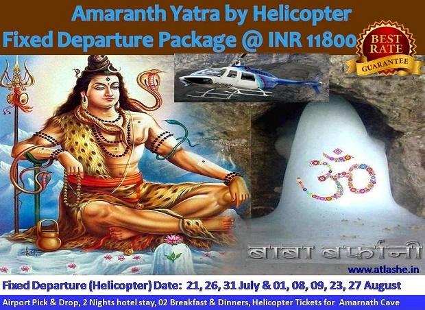Amarnath Yatra Fixed Departure Photos