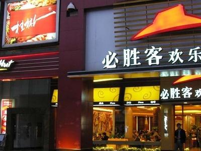 A  Pizzahut   Restaurant In  Changsha